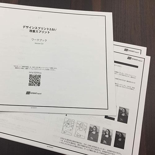 デザインスプリント3.0のワークブック