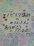 講師への色紙