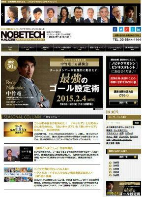 nobetechmagazine.jpg
