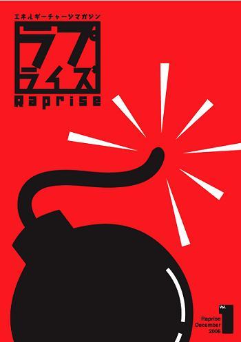 rapriseDec2006.jpg