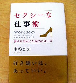 s-chikaBD_01.jpg