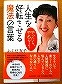 s-fukudatomoko_book.jpg