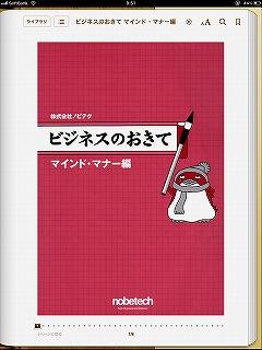 s-okite_ipad.jpg