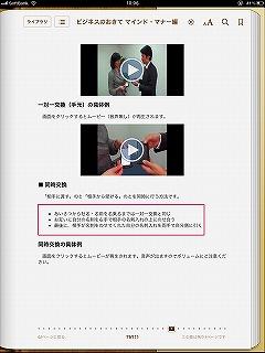 s-okite_ipad3.jpg