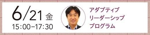 【無料セミナー】6/21(金)15:00から17:30 アダプティブリーダーシッププログラム