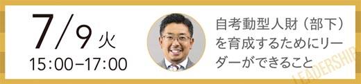 【無料セミナー】7/9(火)15:00から17:00 自考動型人財(部下)を育成するためにリーダーができること
