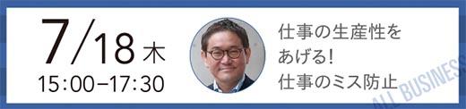 【無料セミナー】7/18(木)15:00から17:30 仕事の生産性をあげる!仕事のミス防止