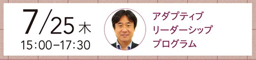 【無料セミナー】7/25(木)15:00から17:30 アダプティブリーダーシッププログラム
