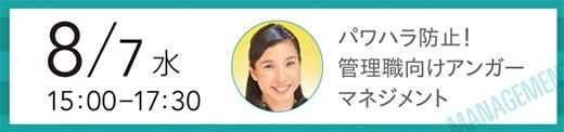 【無料セミナー】8/7(水)15:00から17:30 パワハラ防止!管理職向けアンガーマネジメント