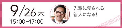 【無料セミナー】9/26(木)15:00から17:00 先輩に愛される新人になる!愛され対話術(コメディケーション)