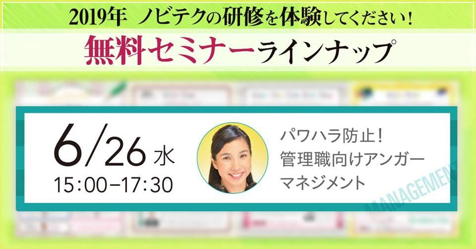 【無料セミナー】2019年6月26日(水)15時開催 パワハラ防止!管理職向けアンガーマネジメント