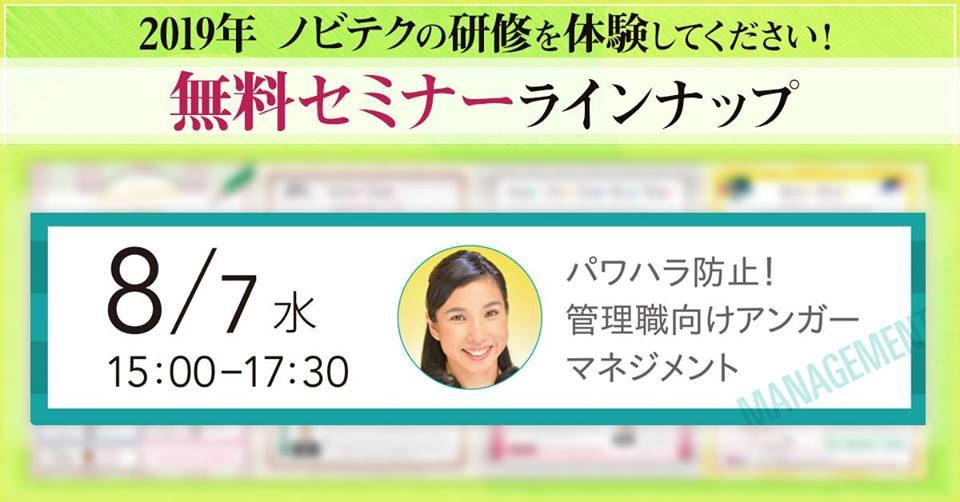 【無料セミナー】8/7(水)15:00~17:30 パワハラ防止!管理職向けアンガーマネジメント