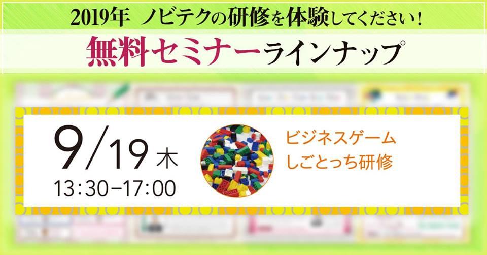 【無料セミナー】9/19(木)13:30~17:00 チームで生産性を上げる仕組みを体感!「しごとっち!」