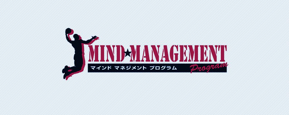 マインドマネジメント研修<br>(辻メソッド)
