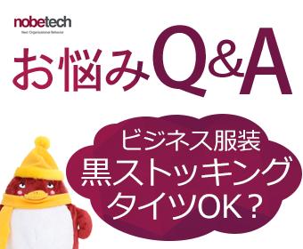 お悩みQ&A ビジネス服装黒ストッキングタイツOK?