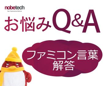 お悩みQ&A ファミコン言葉解答