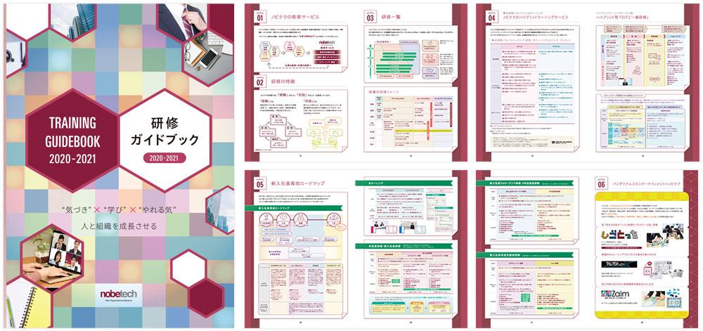 ノビテクの研修ガイドブック