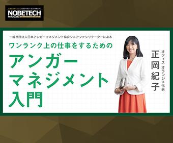 正岡紀子 - ワンランク上の仕事をするためのアンガーマネジメント入門|ノビテクマガジン