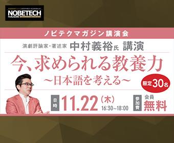 中村義裕氏講演会「今、求められる教養力~日本語を考える~」【ノビテクマガジン講演会】