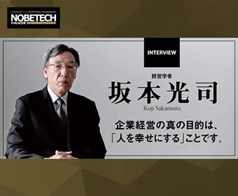 坂本光司【第1回】利他の心を大切にする – 企業経営の真の目的は、「人を幸せにする」ことです。