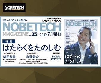 ノビテクマガジンVol.25「はたらくをたのしむ」柴田励司