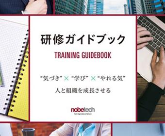 研修ガイドブック
