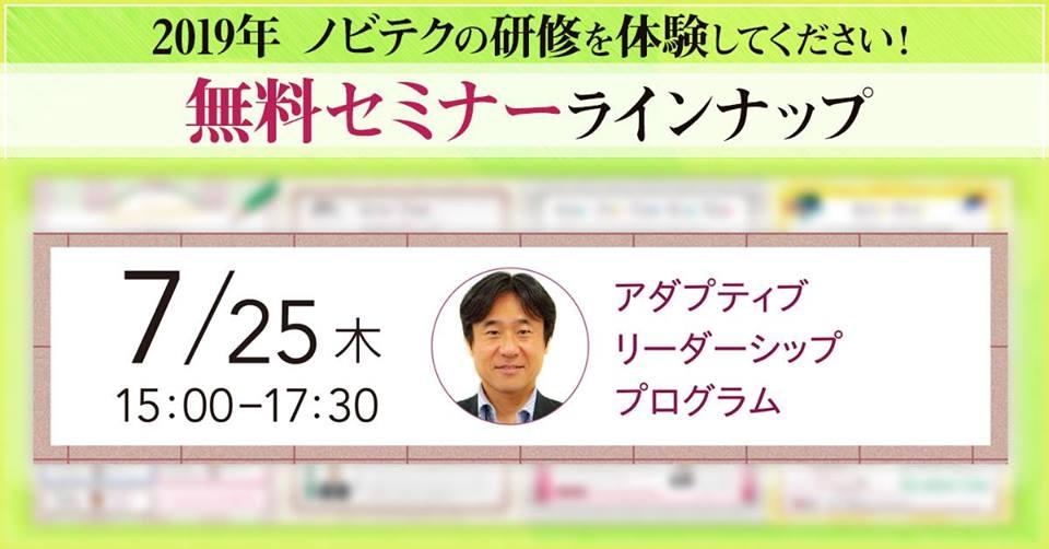 【無料セミナー】7/25(木)15:00~17:30 アダプティブリーダーシッププログラム