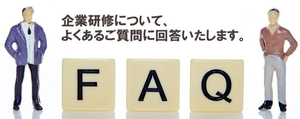 企業研修のよくあるご質問 FAQ