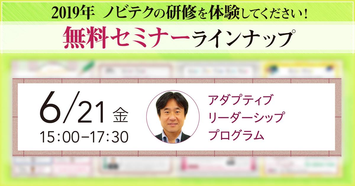 【無料セミナー】2019年6月21日(金)15時開催 アダプティブリーダーシッププログラム