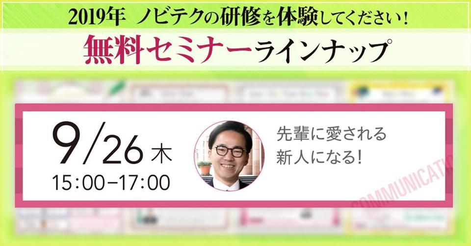 【無料セミナー】9/26(木)15:00~17:00 先輩に愛される新人になる!愛され対話術(コメディケーション)