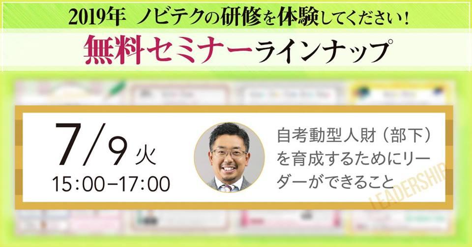 【無料セミナー】7/9(火)15:00~17:00 自考動型人財(部下)を育成するためにリーダーができること