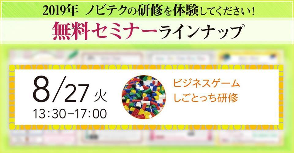 【無料セミナー】8/27(火)13:30~17:00 チームで生産性を上げる仕組みを体感!「しごとっち!」