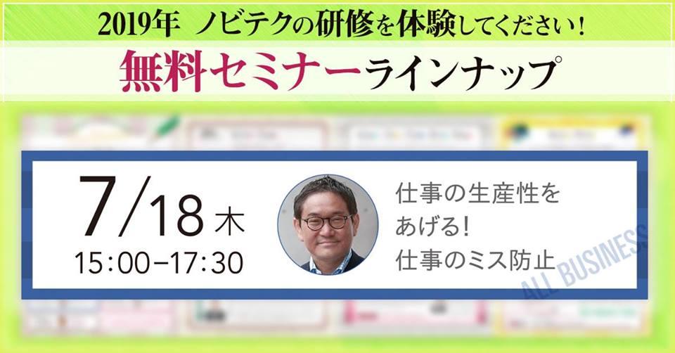 【無料セミナー】7/18(木)15:00~17:30 仕事の生産性をあげる!仕事のミス防止