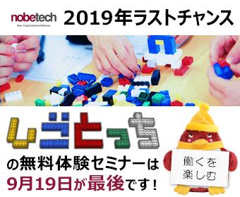 2019年最後のしごとっち無料体験セミナー