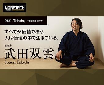 武田双雲 すべてが価値であり、人は価値の中で生きている。 [特集]Thinking-価値創造と思考-