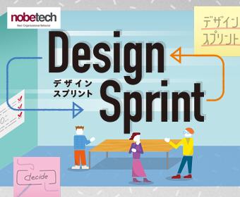 高速プロダクト開発手法 DESIGNSPRINT デザインスプリント