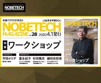 ノビテクマガジンvol28 特集 ワークショップ 平田オリザ