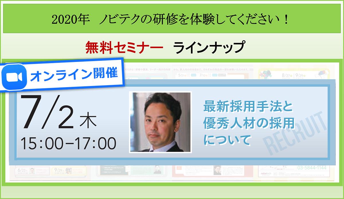[オンライン開催]採用手法の最新情報と優秀人材の採用要件とは[無料セミナー]2020/7/2(木)15:00開始