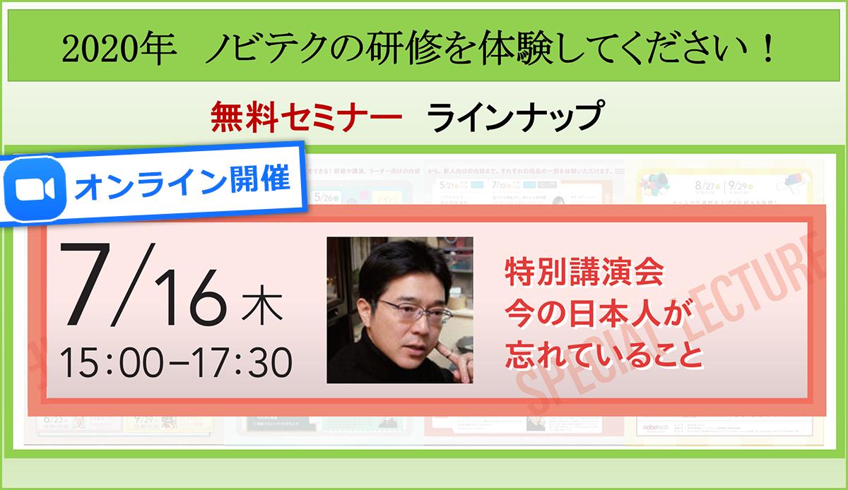 [オンライン開催]今の日本人が忘れていること〜言葉・行動・所作・感謝〜[無料セミナー]2020/7/16(木)15:00開始
