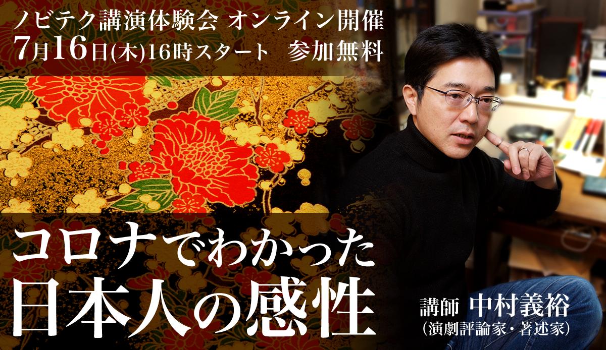 [オンライン] コロナでわかった日本人の感性 [無料セミナー]2020/7/16(木)16:00開始
