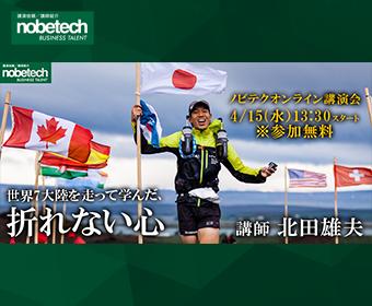 ノビテクオンライン講演会Vol.1 講師:北田雄夫「世界7大陸を走って学んだ、折れない心」