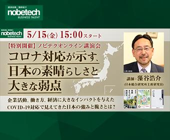 特別版]ノビテクオンライン講演会Vol.5 講師:藻谷浩介「コロナ対応が示す、日本の素晴らしさと大きな弱点」