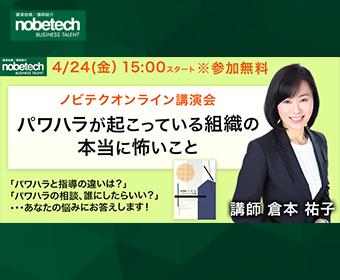 ノビテクオンライン講演会Vol.3講師:倉本祐子「パワハラが起こっている組織の本当に怖いこと」