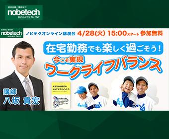 ノビテクオンライン講演会Vol.4    講師:八坂貴宏     「在宅勤務でも楽しく過ごそう!今こそ実現 ワークライフバランス」