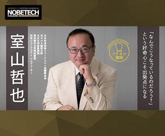 室山哲也 - 好奇心こそ科学を探求する出発点
