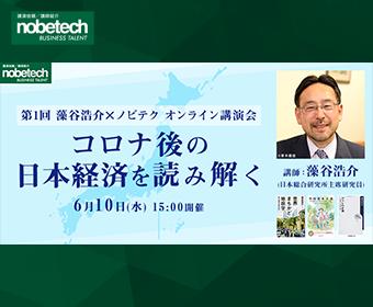 第1回 藻谷浩介×ノビテク オンライン講演会ーコロナ後の日本経済を読み解くー