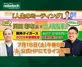 二ノ丸友幸講師がYTV「人生のミーティング」の7月18日(土)生配信に出演