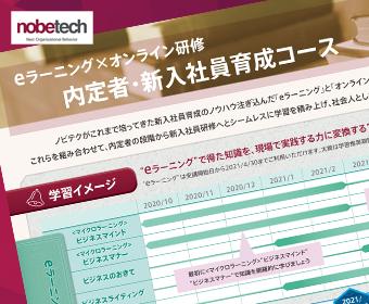 eラーニング×オンライン研修 内定者・新入社員育成コース|株式会社ノビテク