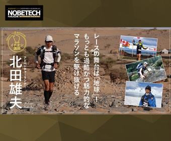 北田雄夫-レースの舞台は「地球」! – イチオシ講師