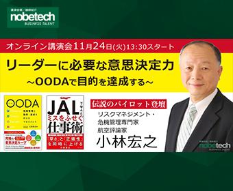 ノビテクオンライン講演会Vol.9 講師:小林宏之「リーダーに必要な意思決定力~OODAで目的を達成する~」